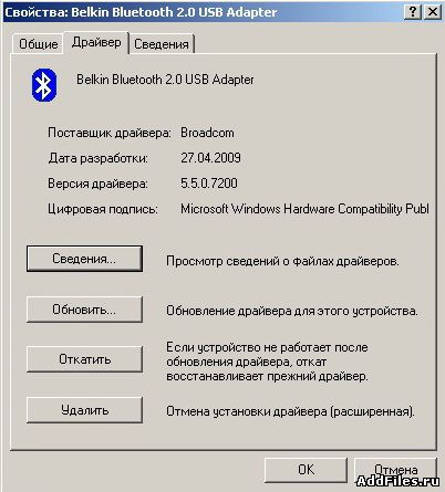 Драйвер Bluetooth 6500 Windows Xp
