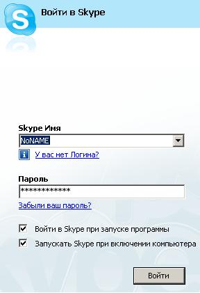Настройка SKYPE для Чайников